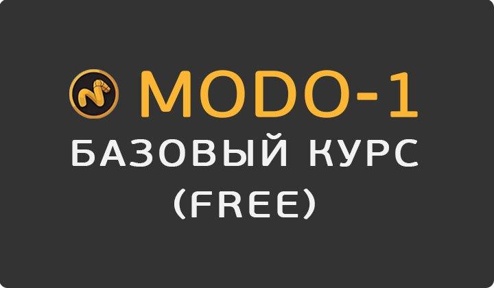 Курс моделирования в MODO