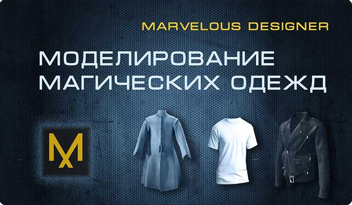 marvelous-designer-course