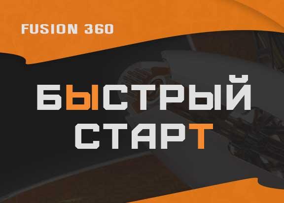 Курс Fusion 360 на русском