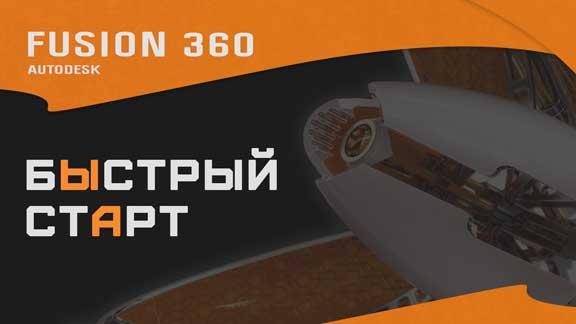 Уроки Fusion 360
