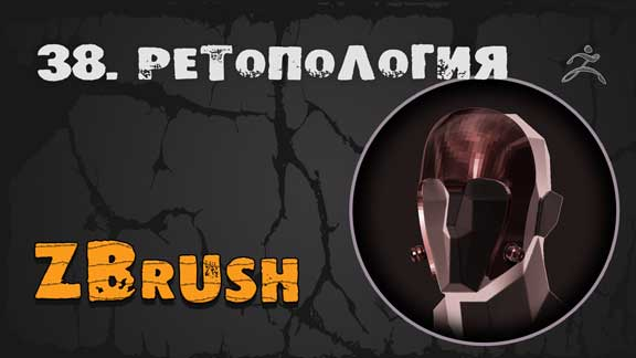 Ретопология Zbrush