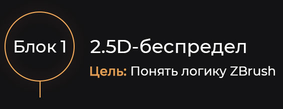 1_Block_ZB_25