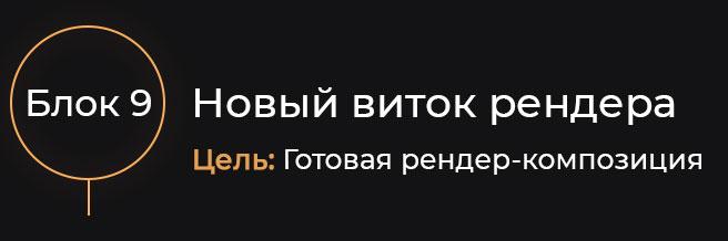 9_Block_ZB
