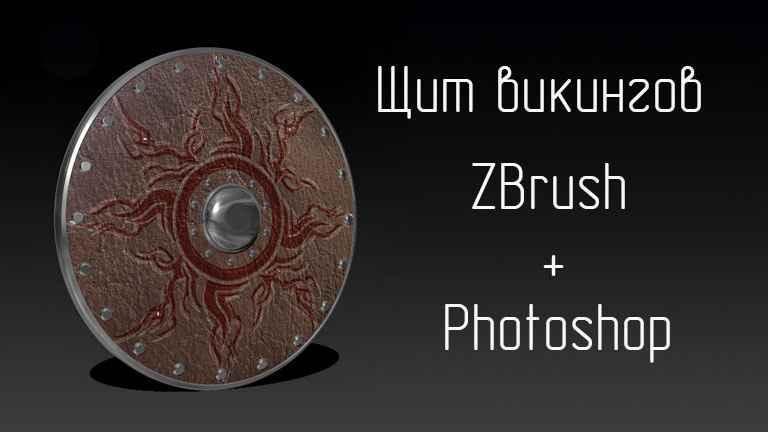 ZBrush + Photoshop