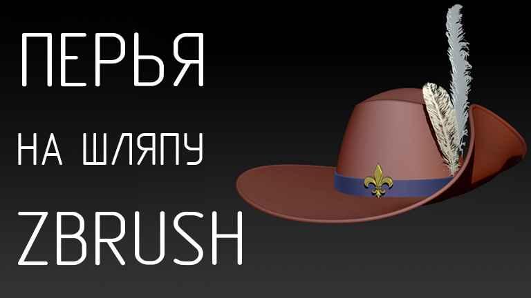 Перья для шляпы ZBrush