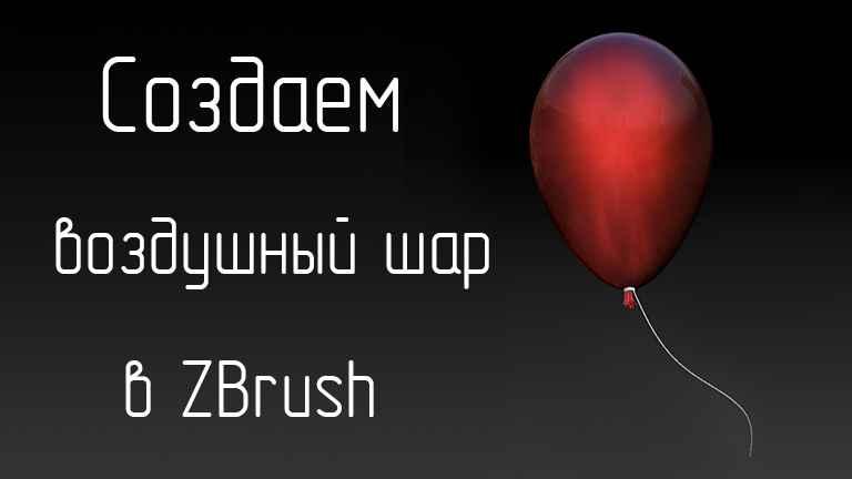 воздушный шар ZBrush